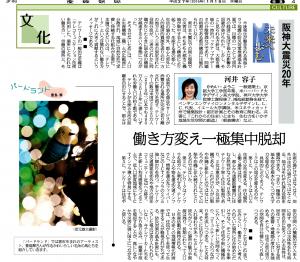 Sankei News, January 15, 2015